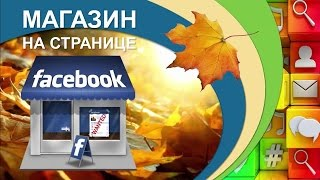 Магазин на Facebook