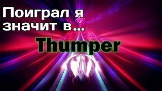 Насилие над ритмом - Thumper {ПЯЗ}
