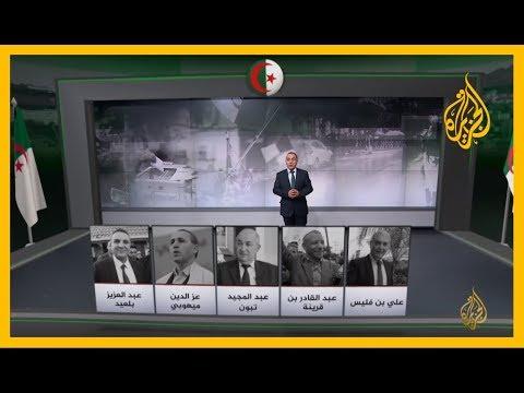 المترشحين الخمسة للانتخابات الرئاسية بالجزائر