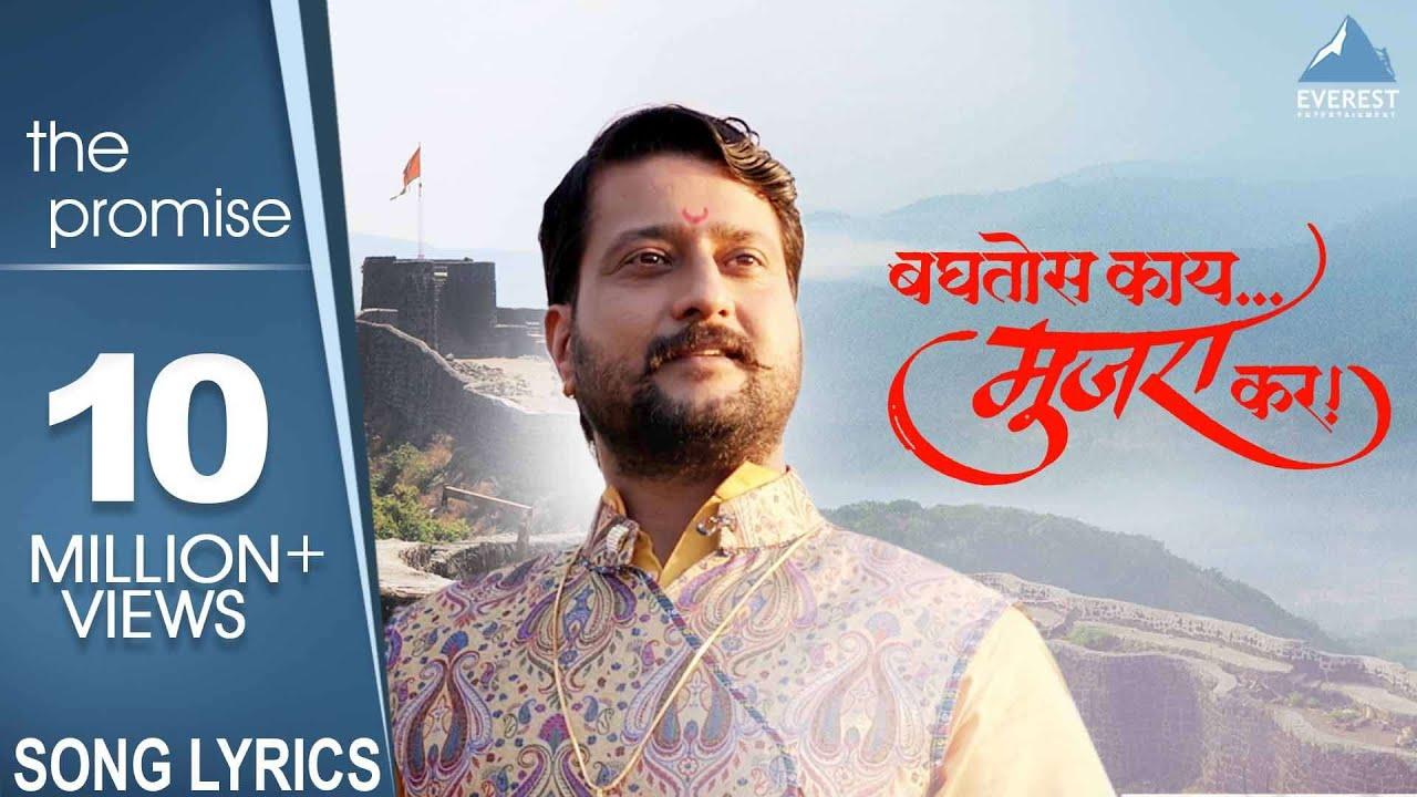 Baghtos Kay Mujra Kar with Lyrics | Marathi Songs | Shivaji Maharaj Songs | Siddharth Mahadevan - Siddharth Mahadevan Lyrics in hindi