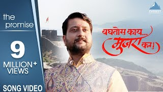 Baghtos Kay Mujra Kar with Lyrics | Marathi Songs | Shivaji