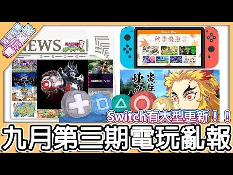 赤狐分享任天堂本部分家遊戲有30%off