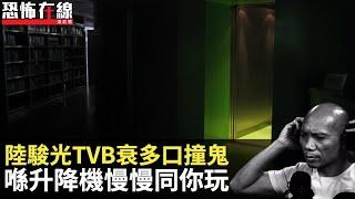 陸駿光TVB衰多口撞鬼,喺升降機慢慢同你玩!(恐怖在線重溫)