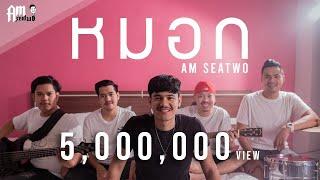 หมอก - Am seatwo ( Video COVER. Acoustic version )original : Colorpitch