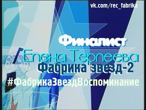 Фабрика звёзд   Елена Терлеева HD 12+