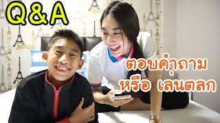 KAMSING FAMILY | Q&A EP.4 ตอบคำถาม หรือเล่นตลก ขำทั้งคลิป!!!
