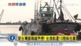 冒用台灣國碼越界撈 台漁船遭陸船包圍|三立新聞台
