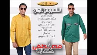 تحميل و مشاهدة مصطفي حمزه - الاسبوع الجاي || أغاني سودانية 2017 MP3