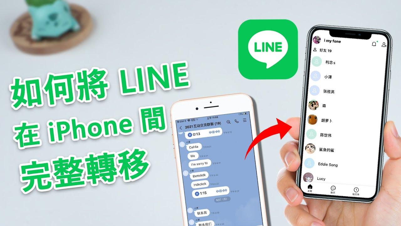 如何將LINE在iPhone間完整轉移