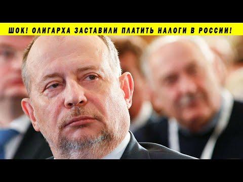 ПОЧЕМУ ОЛИГАРХИ НАЧАЛИ ПЛАТИТЬ НАЛОГИ В РОССИИ СИЛУАНОВ ЛИСИН НЛМК РОССИЯ ОФШОРЫ