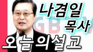 나겸일 목사 GBTV 초청 설교 -베드로 신앙...(마16:13~20)-주안장로교회