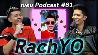 RachYO - ฌอน Podcast #61