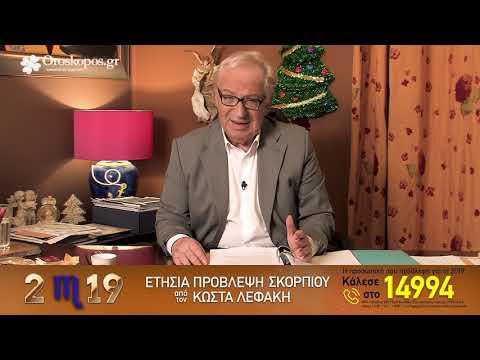 Σκορπιός 2019 Ετήσιες Προβλέψεις Κώστα Λεφάκη σε βίντεο