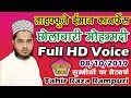 Tahir Raza Rampuri Naat - Program Chholabari Mohammadi Kheri 08/09/2019 video download