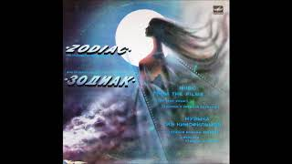 Zodiac - Music From The Films (FULL ALBUM, electronic / library, Latvia, USSR, 1985)