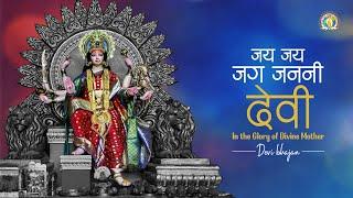 जय जय जग जननी देवी | In the glory of Divine Mother | Saint Tulsidas' Benediction | DJJS Bhajan