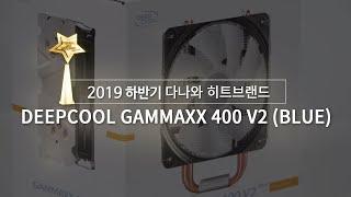 DEEPCOOL GAMMAXX 400 V2 (BLUE)_동영상_이미지