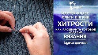 Хитрости вязания. Как просто расширить готовое вязаное изделие.