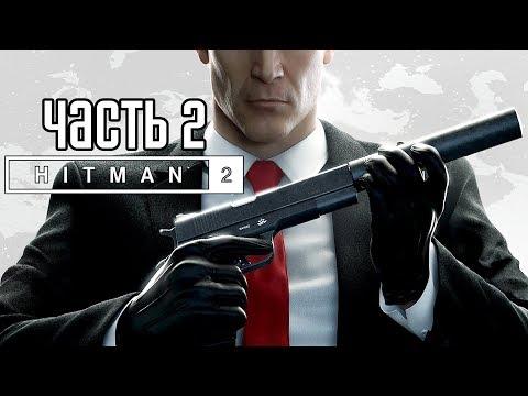 Hitman 2 (2018) ► Прохождение на русском #2 ► АГЕНТ 47 В ДЕЛЕ!