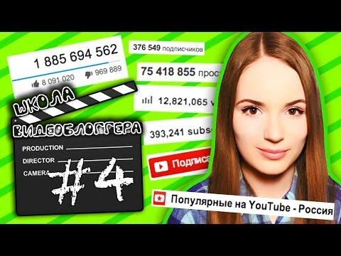 Фото Как Стать Известным На YouTube? ШКОЛА ВИДЕОБЛОГГЕРА #4