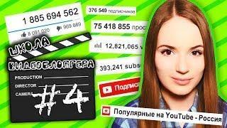 Как Стать Известным На YouTube? ШКОЛА ВИДЕОБЛОГГЕРА #4