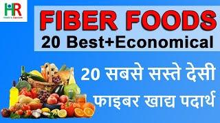 20 Best Fiber Foods In Hindi | 20 सबसे सस्ते देसी फाइबर FOODS जो सभी खा सकते हैं