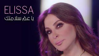 Elissa - Ya Am Salamtak [Official Music Video] (2021) / اليسا - يا عمّ سلامتك تحميل MP3