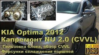 KIA Optima 2012 (мотор CVVL серии NU) - капремонт двигателя с гильзовкой