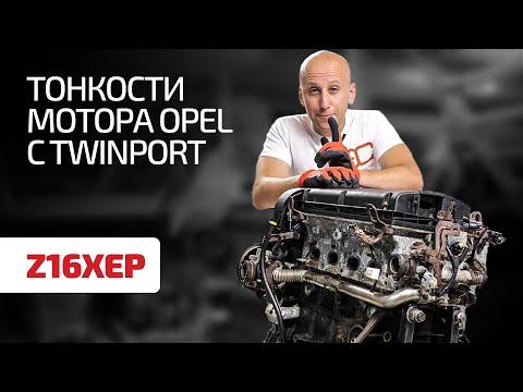 Фото к видео: Перечисляем слабые места и важные особенности двигателя Opel Z16XEP