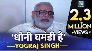 Dhoni पर Yuvraj के पिता Yograj Singh ने उठाए सवाल, बताया घमंडी