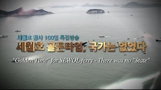 Newstapa(KCIJ) - 'Golden Time' for SEWOL ferry - There was no 'State'[Eng sub]