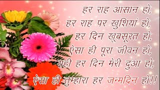 Happy birthday wishes in hindi | Birthday Card in Hindi