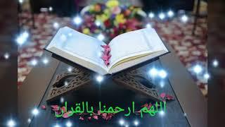 Allahummarhamna Bil Qur'an - Do'a Khotmil Qur'an (lirik)