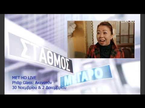 Σταθμός Μέγαρο – Επεισόδιο 6 | 17/11/2019 | ΕΡΤ