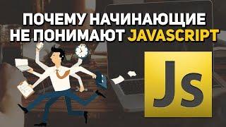 ПочемуначинающиенепонимаютJavascript