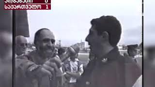 ალბანეთი-საქართველო 0:1, ევრო 1996-ის შესარჩევი