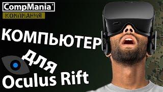 Минимальная сборка Компьютера для Виртуальной Реальности