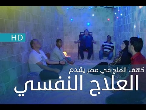 كهف في مصر للعلاج النفسي