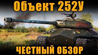 """ЧЕСТНЫЙ ОБЗОР НОВОГО ПРЕМА  - Объект 252У """"Защитник"""" [ World of Tanks ]"""