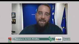 Παρέμβαση Ν. Φαρμάκη στην διαδικτυακή εκδήλωση του ΚΙΝ.ΑΛ στην Αχαΐα