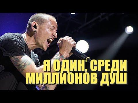 Честер Беннингтон - Я один среди миллионов душ (Dead By Sunrise - Walking In Circles | RUS)