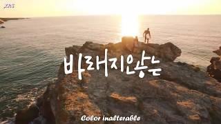 Ben - Sweety (Feat. Yo$ap) [Sub español + Han]