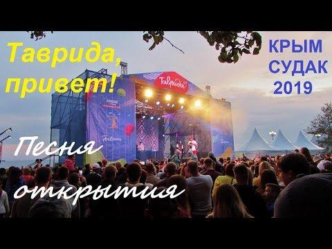 Крым, Судак 2019, Форум Таврида 5. Таврида, привет! Песня открытия, ребята зажигают