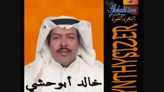 aljnadriyah Festival 25 خالد بوحشي #abohashi تحميل MP3