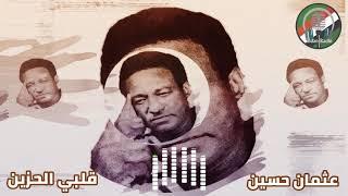 HD قلبي الحزين | عثمان حسين تحميل MP3