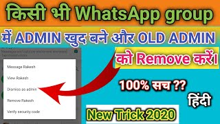 How to become admin 🔥of any WhatsApp group without any permission/remove old admin in whatsapp group