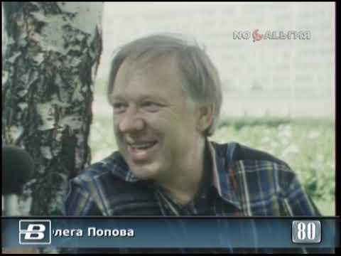 Олег Попов. 50-летний юбилей народного артиста СССР 31.07.1980