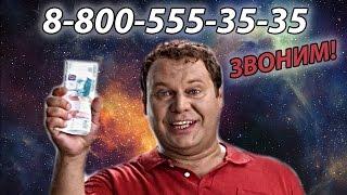 8-800-555-35-35