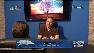 Συνέντευξη: Ομολογία Πίστης Στον Ιησού Χριστό Από Πρώην Ληστή Τραπεζών.