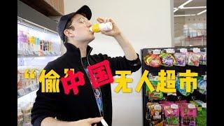 """挑战""""偷""""中国无人超市!店内吃喝也会被扣款吗?"""